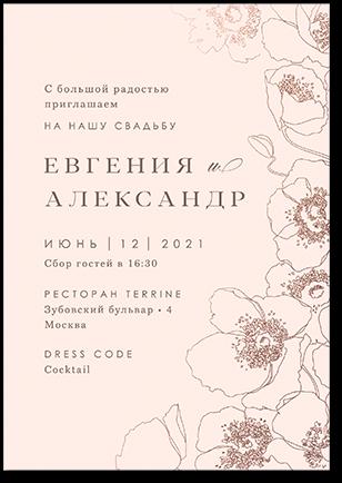 Маки - свадебное приглашение