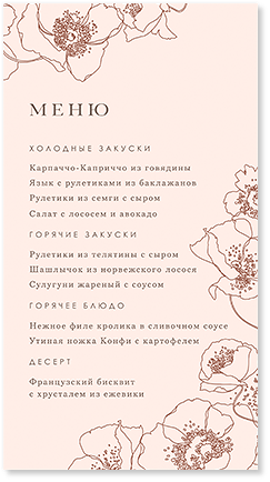 Маки - меню