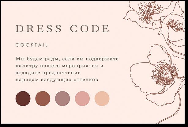 Маки - карта дресс-кода