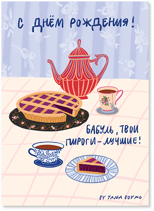 """Открытка """"Бабушкины пироги"""""""