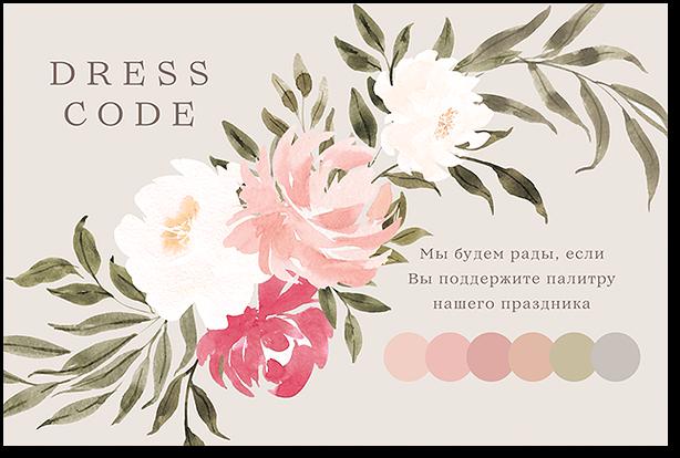 Пышный букет - карта дресс-кода