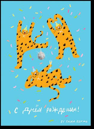 """Открытка """"Вечеринка леопардов"""""""