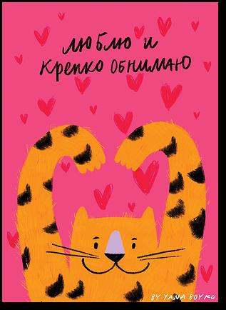 """Открытка """"Влюблённый леопард"""""""