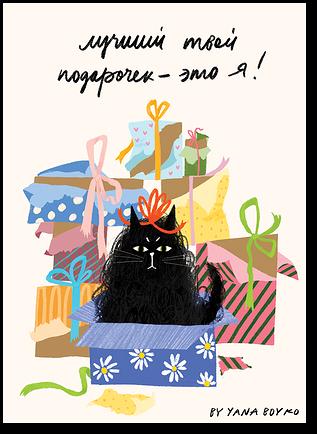 "Открытка ""Кот"""