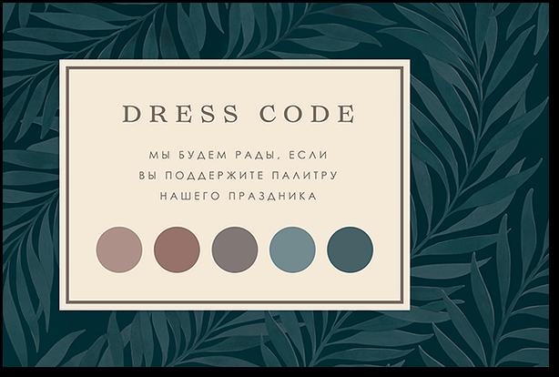 Бамбук - карта дресс-кода