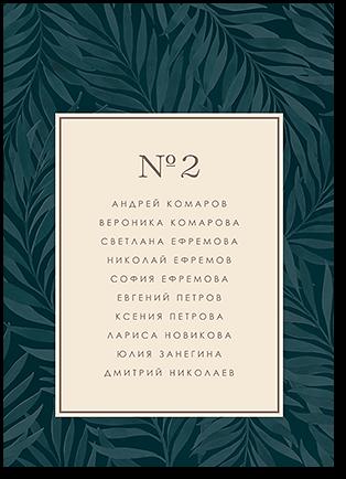 Бамбук - список для рассадки