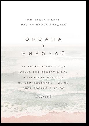 Море - свадебное приглашение