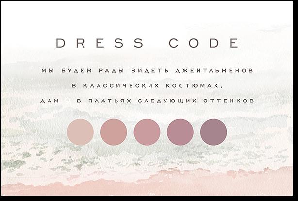 Море - карта дресс-кода