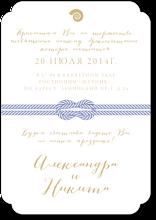 Вокруг света - свадебное приглашение