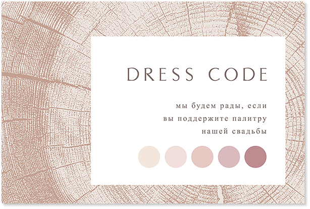 Кольца жизни - карта дресс-кода