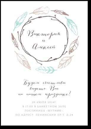Ты и я - свадебное приглашение №1