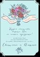 Букет невесты - свадебное приглашение