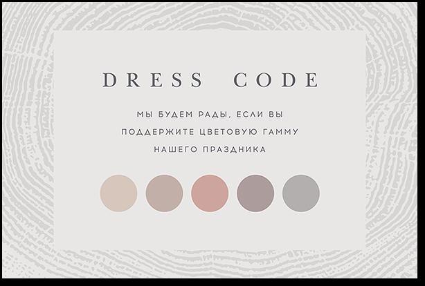 Дерево любви - карта дресс-кода