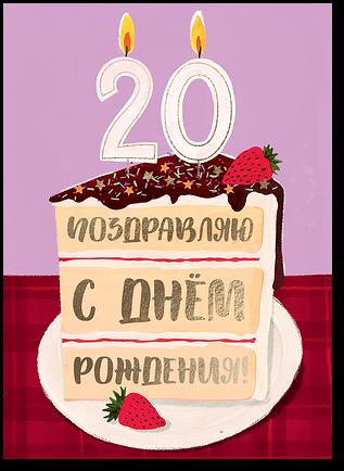 """Открытка """"Юбилей 20 лет"""""""