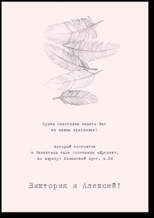Так легко - свадебное приглашение