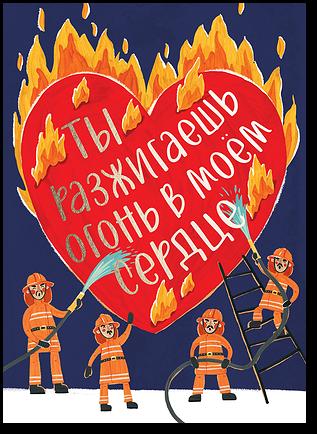 """Открытка """"Огонь в сердце"""""""