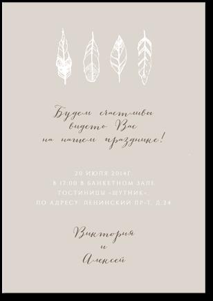Ты и я - свадебное приглашение №2