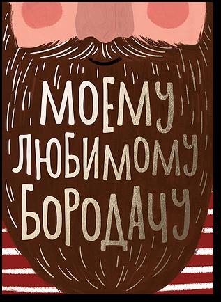 """Открытка """"Бородач"""""""