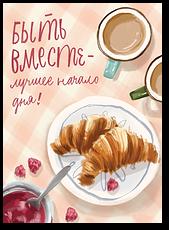 "Открытка ""Кофе и круассаны"""