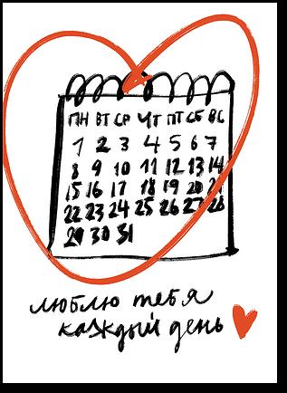 """Открытка """"Календарь"""""""