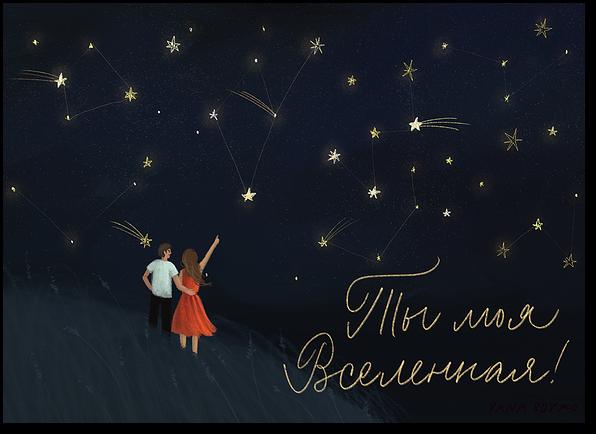 """Открытка """"Ты моя Вселенная"""""""