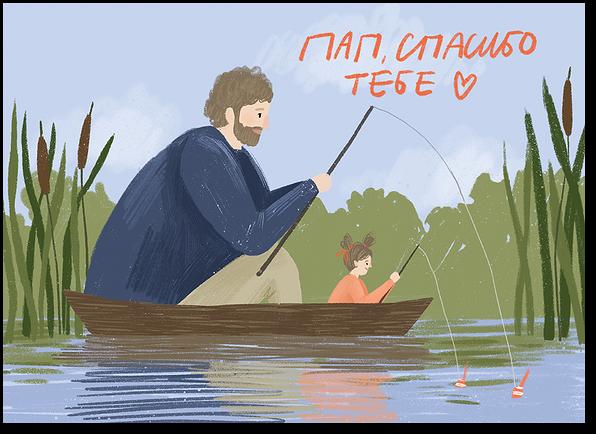 "Открытка ""Рыбалка"""