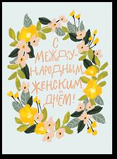 """Открытка """"Международный Женский день"""""""