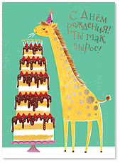 "Открытка ""Жираф"""