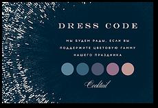 Фейерверк - карта дресс-кода