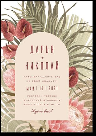Протея - свадебное приглашение