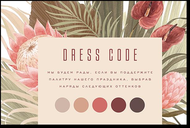 Протея - карта дресс-кода