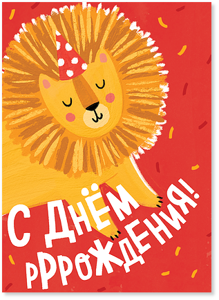 "Открытка ""Лев"""