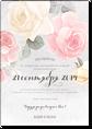 Джейн Эйр - свадебное приглашение