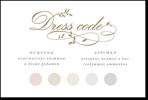 Нежность - карта дресс-кода