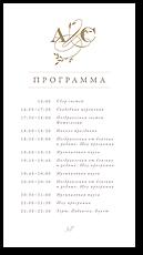 Нежность - программа дня
