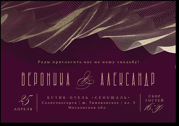 Жидкий металл - свадебное приглашение