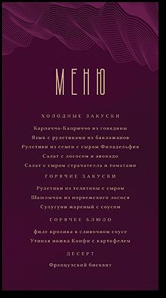 Жидкий металл - меню