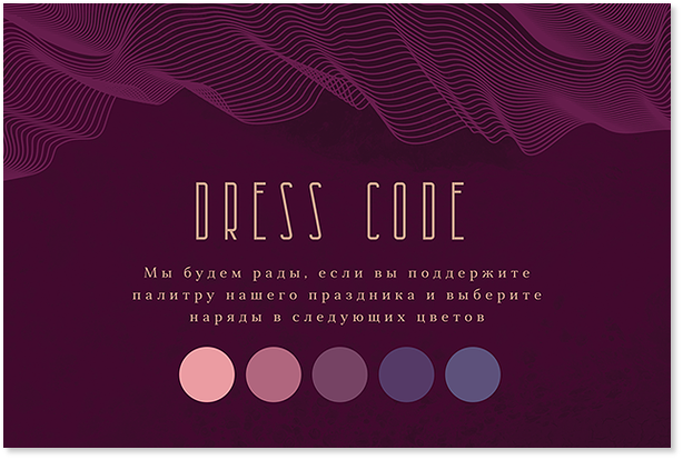 Жидкий металл - карта дресс-кода