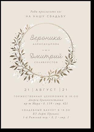 Нежный венок - свадебное приглашение №1