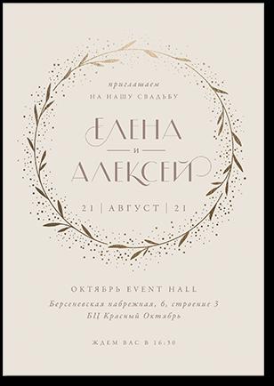 Нежный венок - свадебное приглашение №2