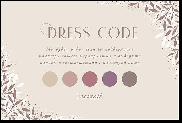 Нежный венок - карта дресс-кода