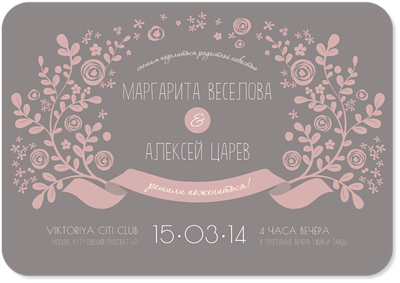 Нежнее нежного - свадебное приглашение