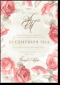 Эмма - свадебное приглашение