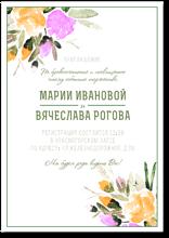 Мэри Клэр - свадебное приглашение