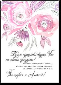 Роза Версаля - свадебное приглашение