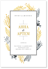 Веточки - свадебное приглашение