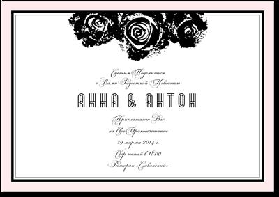 Розы - свадебное приглашение