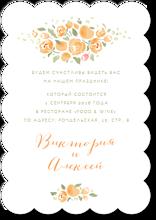 Ранний урожай - свадебное приглашение