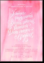 Фруктовый щербет - свадебное приглашение