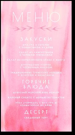 Фруктовый щербет - меню